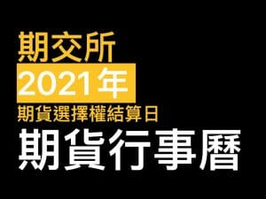 Read more about the article 2021年110年期貨行事曆/股市休市表+2021年期貨選擇權結算日