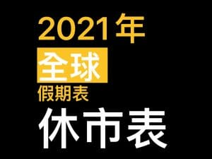 Read more about the article 2021全球市場休市表