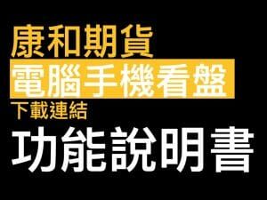 Read more about the article 康和期貨看盤軟體下載說明書