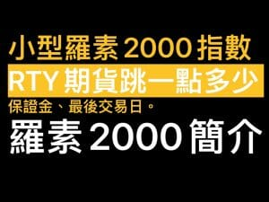 Read more about the article 小型羅素2000期貨手續費保證金結算日/小型羅素2000期貨最小跳一點多少錢?